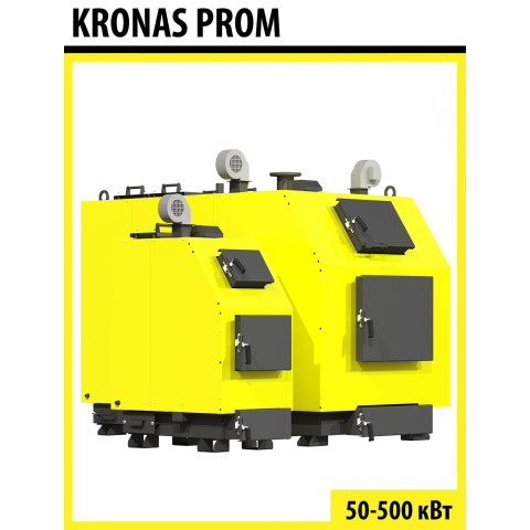 Твердотопливный котел KRONAS PROM 50 кВт с автоматикой